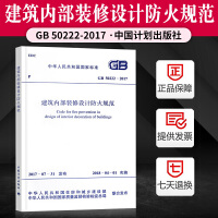 【2018年版】GB 50222-2017 建筑内部装修设计防火规范(代替GB 50222-95 建筑内部装修设计防火规