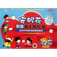 安妮花英语BINGO(新课标)小学2年级 机械工业出版社