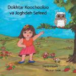 【预订】Dokhtar Koochooloo Va Joghdeh Sefeed