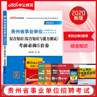 中公教育2020贵州省事业单位公开招聘工作人员考试用书 综合知识综合知识与能力测试考前必做5套卷