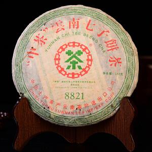 【两片一起拍】2006年中茶普洱茶生茶8821中茶357克/片