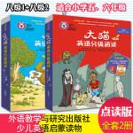 【适用小学五、六年级】 外研社英语分级阅读 大猫英语分级阅读八级1+八级2 全套2册 点读版 英汉双语阅读 小学英语课