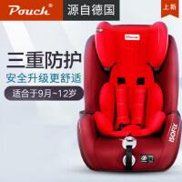 Pouch儿童安全座椅汽车宝宝安全坐椅9个月-12岁isofix硬接口