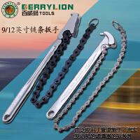 9寸 12寸链条扳手 链条管子钳 链式机油格滤清器机滤芯板手