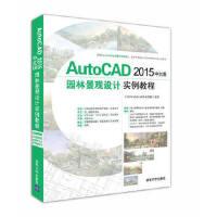 {二手旧书99成新}AutoCAD 2015中文版园林景观设计实例教程 CAD/CAM/CAE技术联盟 清华大学出版社