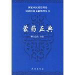 【新书店正版】蒙药正典 柳白乙拉 民族出版社 9787105075485