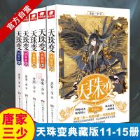 天珠变 典藏版11+12+13+14+15册 共5本套装 天珠变小说全套 天珠变典藏版 中南天使玄幻奇幻小说