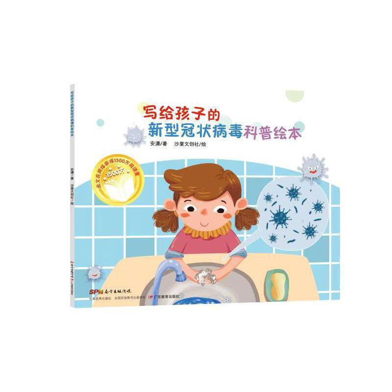 写给孩子的新型冠状病毒科普绘本 (阅读量超1500万的新型冠状病毒科普绘本,与孩子一起阅读绘本,了解疫情,做抗击病毒的小卫士)