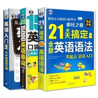 15000英语单词口袋书+21天搞定全部英语语法+HA5*英语入门王:从ABC到流畅口语 人民教育出版社出版 成人高考