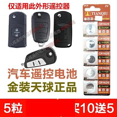 一汽奔腾B50 B70 X80汽车遥控器钥匙电池TMMQ/ 原装CR1620