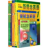 朗文新概念英语全套1-4册新概念英语教材新概念1234 新概念英语二三四册 初级英语自学入门教材语法词汇