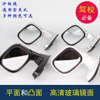 新老捷达普桑汽车倒车镜沙板镜 教练镜辅助镜 教练车辅助后视镜