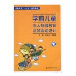 学前儿童五大领域教育及其活动设计:下