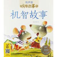蜗牛故事绘机智故事有声版本儿童故事