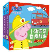 小猪佩奇书拼图故事 全套2册 幼儿亲子阅读peppa pig小猪佩琪宝宝益智游戏 0-1-4-5-6周岁主题绘本儿童故