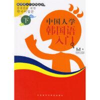 中国人学韩国语入门(下)(附MP3) 崔健,姜奉植 外语教学与研究出版社 9787560062129