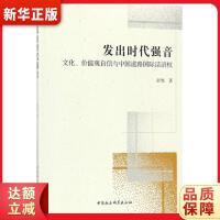 发出时代强音 舒隽 著 9787520308212 『新华书店 品质保障』
