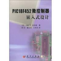 PIC18F452微控制器嵌入式�O��s翰.B.皮特曼、��t、董云�P、王秀�P科�W出版社9787030136251【�o�n售后