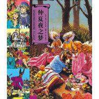 仲夏夜之梦 世界经典名著英汉对照绘画版 莎士比亚系列