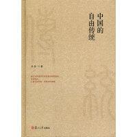 中国的自由传统