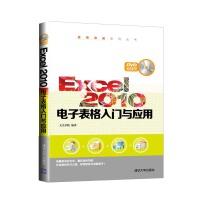 Excel 2010电子表格入门与应用(配光盘)(范例导航系列丛书)