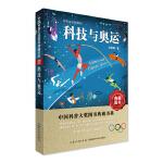 科技与奥运(汉英视频双语版)