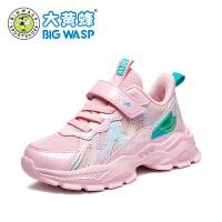 【1件5折价:99.9元】大黄蜂童鞋 女童运动鞋2021秋季透气儿童网面休闲鞋中大童跑步鞋