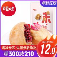 【百草味-鲜花饼240g】玫瑰味鲜花饼糕点点心特产小吃零食