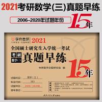 【预售】真题早练 2021学府考研 数学三2006-2020 分册装订 考研真题练习 数学考研用书 考研自学 可搭配张