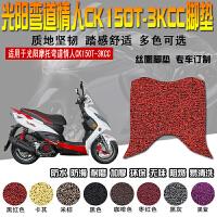 光阳摩托弯道情人脚垫CK150T-3KCC 摩托车踏板垫丝圈脚垫125踏板