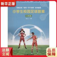 小学生校园足球教案 刘志云 主编 9787500953579 新华书店 正品保障