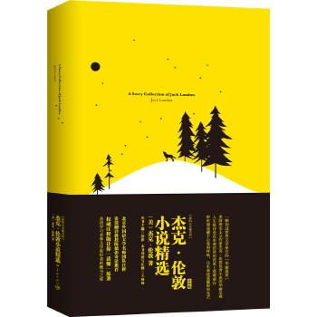 杰克伦敦小说精选 软精装 名师注释英文原版 美国现实主义作家杰克伦敦优秀小说的华丽呈现!
