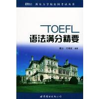 TOEFL语法满分精要――新东方学校出国考试丛书