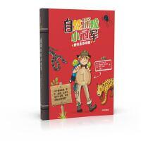 自然探险小冠军:野外生存手册