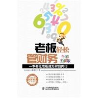 老板轻松管财务(全彩图解版)企业财务管理 一本书让老板成为财务内行 附光盘