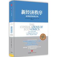 新经济秩序:全球经济未来20年 中信出版社 杰拉尔德・莱昂斯(Gerard Lyons)新华书店正版图书