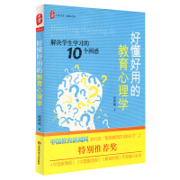好懂好用的教育心理学 解决学生学习的10个困惑 赵希斌 大夏书系 教学理论 营造学习氛围 师生沟通互动 思想品德心理健康