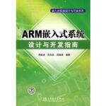 嵌入式系统设计与开发系列 ARM嵌入式系统设计与开发指南 周维虎,石良臣,何嘉扬著 中国电力出版社