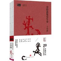 【新书店正版】爱你就像爱生命 王小波 中信出版社 9787508657035