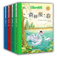 森林报 春夏秋冬4册套装 彩绘注音版 世界经典名著科普