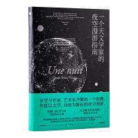 一个天文学家的夜空漫游指南