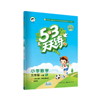 53天天练 小学数学 三年级下册 RJ(人教版)2020年春(含答案册及口算册,赠测评卷)