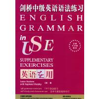 剑桥中级英语语法练习(英语在用丛书)――全球销量超千万册,学练结合,学以致用