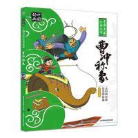 曹冲称象 4个故事 上海美术电影制片厂 注音版 拼音 童趣 人民邮电出版社 中国动画 美影经典故事 雪孩子 三个和尚