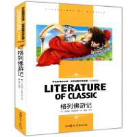 初中高中学生必读物 格列弗游记 世界经典名著畅销小说中文书籍