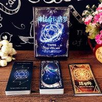 塔罗牌占卜牌正版全套儿童神秘命运学生塔罗牌桌游占卜卡纸牌