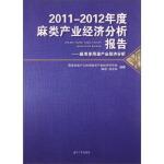 【RT3】2011-2012年度麻类产业经济分析报告:麻类多用途产业经济分析 陈收,杨宏林; 国家麻类产业技术体系产业