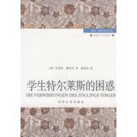 【二手旧书9成新】学生特尔莱斯的困惑(奥)罗伯特穆西尔,施显松9787560836522同济