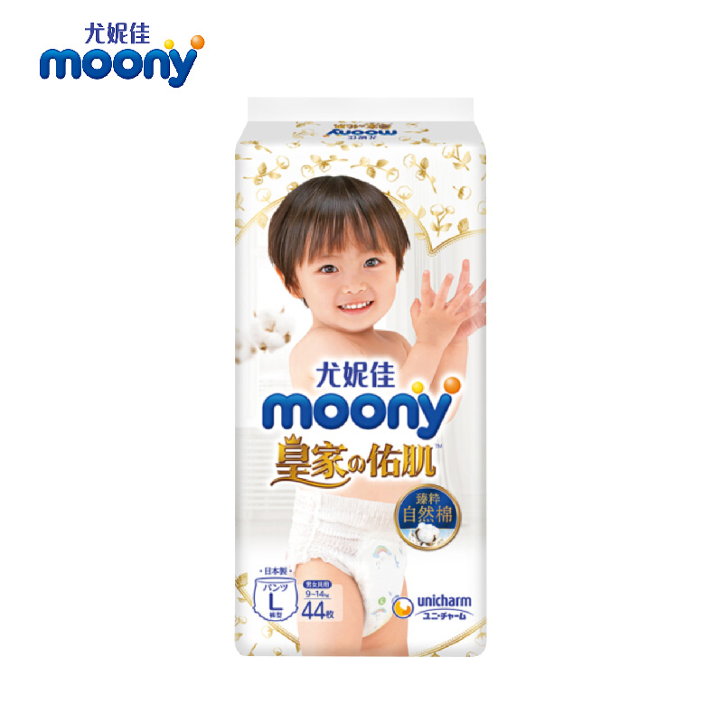 Natural moony 裤型纸尿裤L44 单包【男女通用】 L44*1包