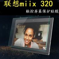 联想miix 320屏幕膜10.1寸二合一笔记本平板电脑贴膜保护膜